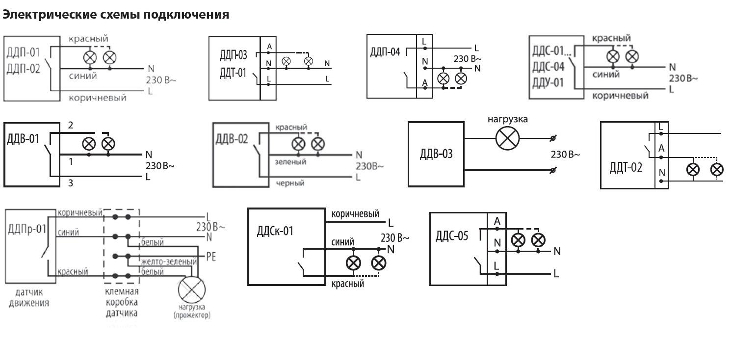 Схема подключения датчика дд-009-w